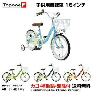 自転車 16 インチ