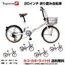 【10/24までの激安価格】 折りたたみ自転車 ライト・カギ付き 【一年保証】 自転車 20インチ FS206LL 20インチ 6段変…