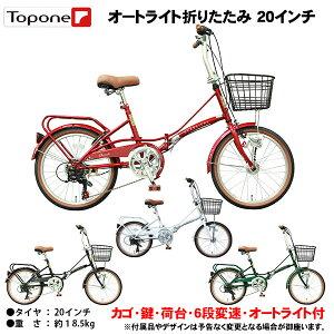 折りたたみ 自転車 安い