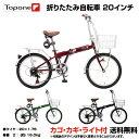 【10日エントリポイント10倍】 折りたたみ自転車 20インチ折り畳み自転車 自転車人気おすすめ自転車 【カギ・ライトセ…