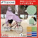 アウトレット価格 ポンチョ レインコート 自転車 TOPONE トップワン 撥水加工 レインポンチョ レインウェア フェス 雨…