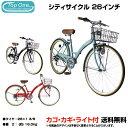 【03/22までの激安価格】 【送料無料】 クロスバイク 26インチ 自転車 6段変速 カゴ jitensya してぃさいくる じてん…