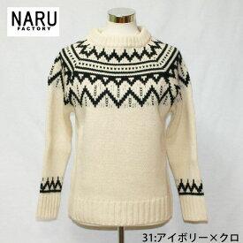 NARU セーター 3G ジャガードクルーネック 天竺 ノルディック柄 ウール100% シェットランドウール Wool ウォッシャブル ニット 630610