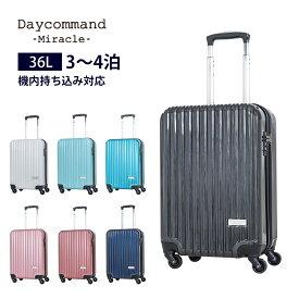 ロジェールジャパン スーツケース キャリーケース 機内持ち込み Sサイズ 36L デイコマンド DC-0745-50