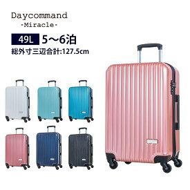 ロジェールジャパン スーツケース mサイズ 49L DC-0745-55 デイコマンド キャリーケース カラフル