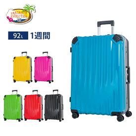 【SALE】ロジェールジャパン スーツケース キャリーケース 大型 Lサイズ 92L フレームタイプ ファンタスティックエボリューション FE-0770-69
