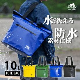 ロジェールジャパン 防水・洗えるトートバッグ 10L OJ-13096 オージェイゲリー アクティブ
