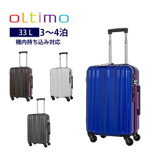 Oltimo スーツケース 機内持ち込み S サイズ キャリーケース キャリーバッグ OT-0749-48 33L ストッパー付き 3日 4日 3泊 4泊 海外 国内 旅行 ビジネス 出張 トラベル 女子旅 Go To Travel