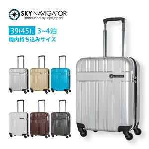 SKYNAVIGATOR スーツケース 機内持ち込みサイズ sサイズ 拡張機能付き 39-45L キャリーケース SK-0710-48 スカイナビゲーター