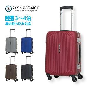 SKYNAVIGATOR スーツケース 機内持ち込み sサイズ フレーム 32L キャリーケース SK-0810-48 スカイナビゲーター