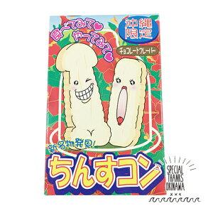 コンドーム 新名物発見!ちんすコン(ちんすこう)  おもしろ 沖縄土産 沖縄限定 避妊具 JIS適合品