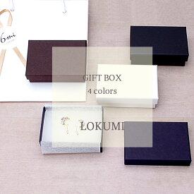 ギフトラッピング 化粧箱 日本製 プレゼントBOX普段使い