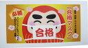 合格マスク オレンジアロママスク 合格 必勝 花粉風邪対策 がんばれ受験生 応援メッセージが書ける封筒型