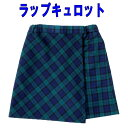 あす楽対応 キュロットスカート グリーンチェック ブラックウオッチ 巻きスカート ラップキュロット 95cm 100cm 105cm…