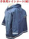 レインコート 子供用 (紺 ネイビー)ランドセルの上からOK ランドセル対応 キッズレイン 収納袋付 反射テープ 男女…