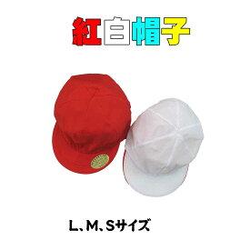 紅白帽子 体操帽子 つば付き紅白帽子 運動会 体育祭 文化祭 遠足 幼稚園 小学校 お受験