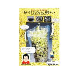 送料無料 めざましテレビで紹介されました!ありのままのもやし栽培キット もやし 自由研究 家庭菜園 ブラックマッペ 黒豆 2回収穫分