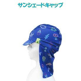サンシェードキャップ 日よけスイムキャップ M(52〜56cm対応)キッズ(ネオンパーティ柄) 男の子 夏休み 海 プール 子供 帽子