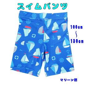 スイムパンツ 子供用 マリーン柄 水着 キッズ水着 海水パンツ UVブロック 男の子 100cm〜130cm 入園 入学