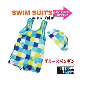 ベビースイミング スイムキャップセット(ブルー×ペンギン柄)子供用 水着 ザジーザップス Zazzy Zaps 夏 夏休み プール 海