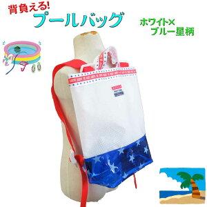 プールバッグ ホワイト×ブルー星柄 ビーチバッグ リュックサック 手提げ 海 プール 夏休み お祭り 体操服入れ お教室
