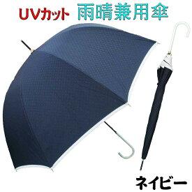雨晴兼用傘 ネイビー 水玉模様 傘 約58cm UVカット 雨傘 日傘 レディース 婦人傘 お受験 手開き 通学