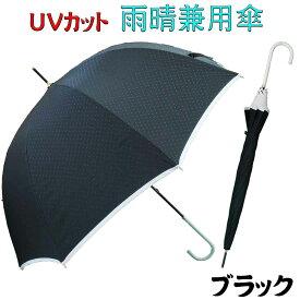 雨晴兼用傘 ブラック 水玉模様 傘 UVカット 約58cm 雨傘 日傘 レディース 婦人傘 お受験 手開き 通学