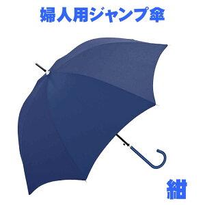 婦人ジャンプ傘 紺 60cm 婦人用 入園入学 CRUX UVカット90%