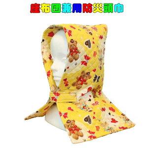 座布団兼用防災頭巾(子供用)黄色地×クマさん柄 入園 入学 幼稚園 保育園 小学校