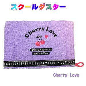学校用雑巾(ぞうきん)Cherry Love柄  子供用 キッズ 雑巾  スクールダスター 入園 入学 幼稚園 保育園 小学校