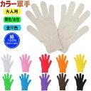 大人用カラー軍手 国産 綿100%  カラー軍手、女性用 男性用 手袋(全11色)軍手 カラー手袋 運動会 イベント即日…