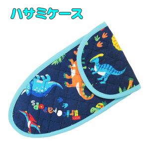 子供用はさみケース(ネイビー×恐竜柄) 入園 入学 幼稚園 保育園 小学校