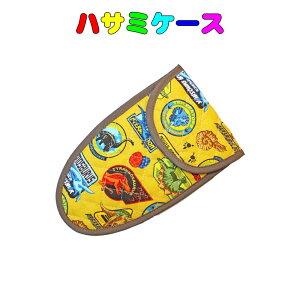 子供用はさみケース(イエロー×恐竜柄) 入園入学 幼稚園 保育園 小学校