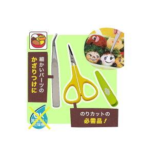 お弁当作り用 ハサミ&ピンセット 調理グッズ デコ弁キャラ弁