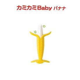 カミカミBabyバナナケース付 エジソンママ インスタ映え 赤ちゃん用 歯がため