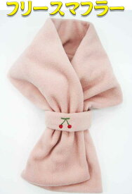 子供フリースマフラー 子供用 キッズフリースマフラー (ピンク・さくらんぼ刺繍入り)おしゃれ クリスマスプレゼント 入園 入学