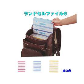 ランドセルファイル6 ブルー、イエロー、ピンク クリアファイル 入園 入学 譜面入れ A4サイズ