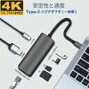 MacBook Pro usbハブ Mac ハブ USB Type-C ハブ 7in1 HDMI 4K USB3.0 PD対応 SDカードリーダー microSD 最大100W 変換…
