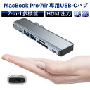 新仕様 クーポン発行中 MacBook Pro usbハブ Mac ハブ macbook air ハブ USB Type-C ハブ 7in1 HDMI 4K USB3.0 PD対…
