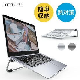 ノートパソコン 冷却 スタンド Lomicall ロミコール ノートPC 冷却台 ラップトップ 置き 卓上 ノートPC台 アルミ 熱対策 机上台 人間工学 11-17インチ アップル マック ブック エア プロ Mac book 台 MacBook Air Pro 11 13 15 17インチ Surface Dell Lenovo対応