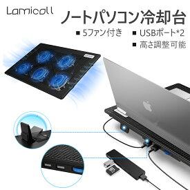 冷却ファン Lomicall 冷却パッド ノート パソコン 用 冷却台 PC クーラー PCスタンド ファン 卓上 置き 置台 スタンド 熱対策 静音 散熱器 パソコンスタンド PC台 USB アップル マック ブック エア プロ Mac book 台 MacBook Air Pro 11 13 15 17インチ Surface Dell Lenovo