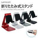 持ち運びやすい 折りたたみ スマホスタンド iPhone11 11pro 11promax Lomicall スマートフォンスタンド 用 ホルダー …