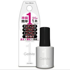 【メール便送料無料・追跡可能】ジェルミーワン ジェルネイル GM64 ピュアホワイト GELME1