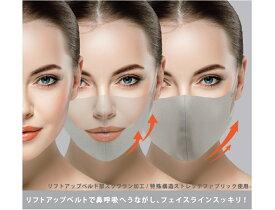 【メール便送料無料・追跡可能】小顔ボーテ シークレットリフトアップマスク