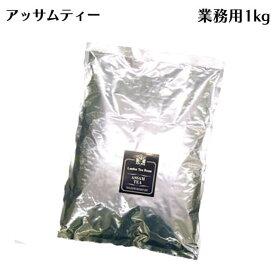 [紅茶専門店]茶葉 アッサムティー 1kg袋 業務用・お得用