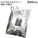[紅茶専門店]茶葉 ロイヤルミルクティー 1kg袋 業務用・お得用