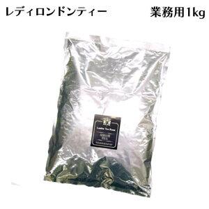 [紅茶専門店]茶葉レディロンドンティー 1kg 業務用・お得用