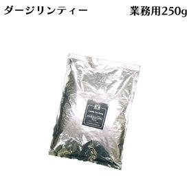 [紅茶専門店]茶葉 ダージリンティー 250g袋 業務用・お得用