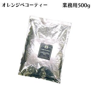 [紅茶専門店]茶葉 オレンジペコーティー 500g袋 業務用・お得用