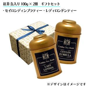【ギフト包装】紅茶100g×2種(缶入)●セイロン・ディンブラティー ●レディロンドンティー